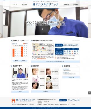 大阪市 都島 歯科│一般・予防・小児・口腔外科 林デンタルクリニック